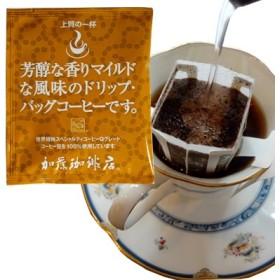 ドリップコーヒー コーヒー 100袋 芳醇な香り 上質のドリップバッグコーヒーセット ギフト 送料無料 珈琲 加藤珈琲