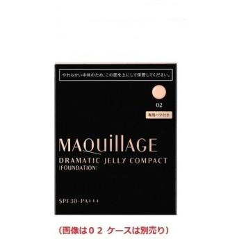 資生堂 マキアージュ ドラマティックジェリーコンパクト レフィル 01 14g