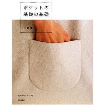 ポケットの基礎の基礎/水野佳子【著】