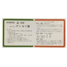 【第2類医薬品】剤盛堂薬品ホノミ漢方 アンセイ錠 90錠