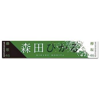 欅坂46 推しメンマフラータオル vol.1 森田ひかる