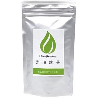 宇治 クリア抹茶 食品加工用 2号 100g 製菓 M ほんぢ園 スタンダードランク