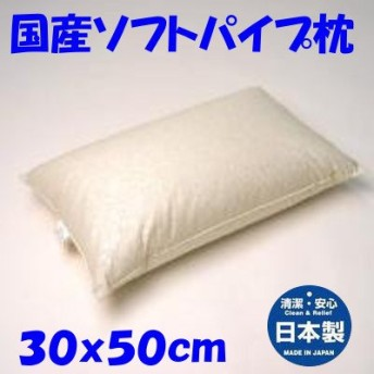 国産ソフトパイプ枕 高密度生地使用 30x50cm