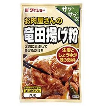 ダイショー お肉屋さんの竜田揚げ粉 70g×40(10×4)袋入