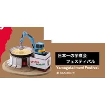 海洋堂 みちのくフィギュアみやげ 第2弾 日本一の芋煮会フェスティバル【単品】