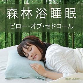 ピロー オブ セドロール 35×50cm 秋田県の杉を使用した枕