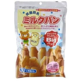 低脂肪乳ミルクパン×10個セット/ ベビーフード おやつ
