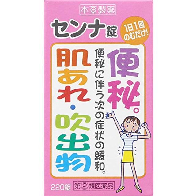 【指定第2類医薬品】本草センナ錠-T 220錠