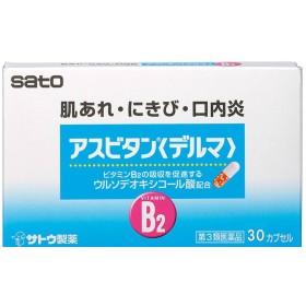 【第3類医薬品】アスビタン〈デルマ〉 30カプセル