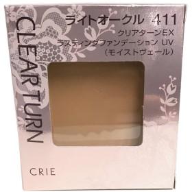 クリエ(CRIE) クリアターンEX ラスティングファンデーション UV (モイストヴェール) #411 ライトオークル 9.5g