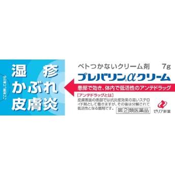 【指定第2類医薬品】プレバリンαクリーム 7g ※セルフメディケーション税制対象商品