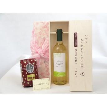 敬老の日 ギフトセット ワインセット いつもありがとうございます感謝の気持ち木箱セット+オススメ珈琲豆(特注ブレンド200g)(クレマスキ リゲロ・
