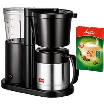 【ペーパーフィルターセット!】メリタ(Melitta) コーヒーメーカー オルフィ ALLFI SKT52-1-B ブラック [2~5杯用][ペーパードリップ式][SKT521B]