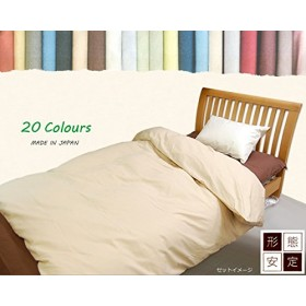 e-ふとん屋さんオリジナル☆26色sleeping color ピロケース(43×63)_9515カフェオレ