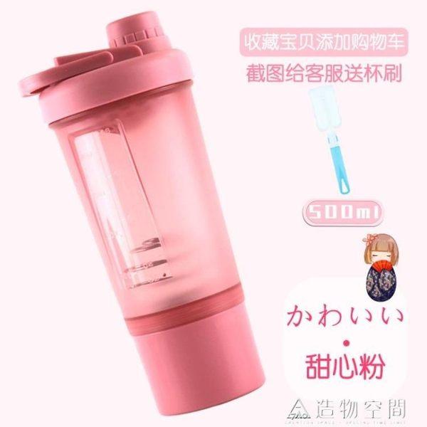 搖搖杯女健身水杯蛋白營養搖粉杯運動奶昔杯便攜式杯子攪拌球刻度