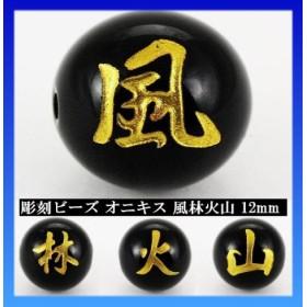 彫刻ビーズ|オニキス12mm| 10P20Sep14 風