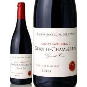 グリオット シャンベルタン グラン クリュ キュベ ランペラトリス[2009]ロッシュ ド ベレーヌ(赤ワイン)