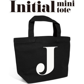 イニシャル J トートバッグ (小) (ブラック)