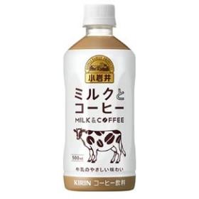 キリン 小岩井 ミルクとコーヒー PET 500ml×24本入 【×2ケース:合計48本】