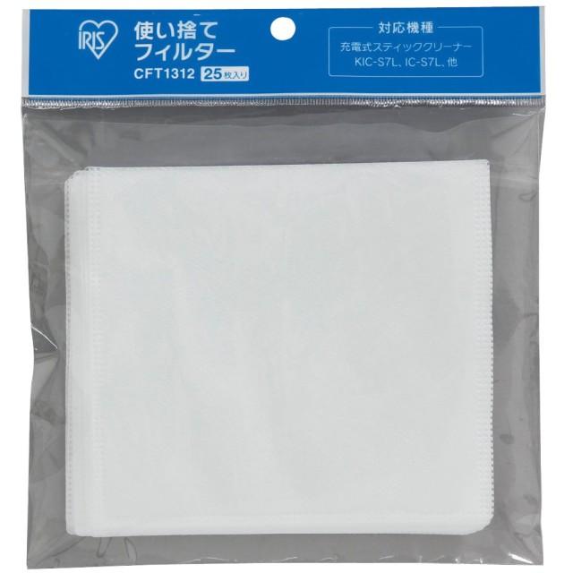 アイリスオーヤマ 使い捨てフィルター25枚(リチウム用) CFT1312