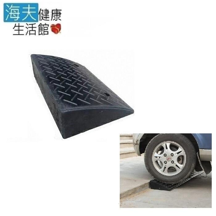 海夫健康生活館斜坡板專家 門檻前斜坡磚 輕型可攜帶式 橡膠製(高13.5公分x32公分)