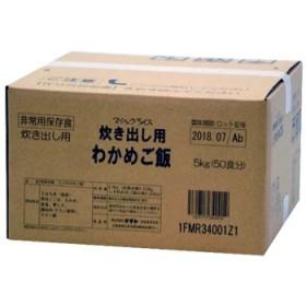 サタケ マジックライス 炊き出し用 わかめご飯 5kg