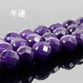 天然石 パープルジェイド多面カット 【10mm】 半連