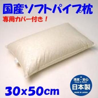 国産ソフトパイプ枕 専用カバー付 高密度生地使用 30x50cm