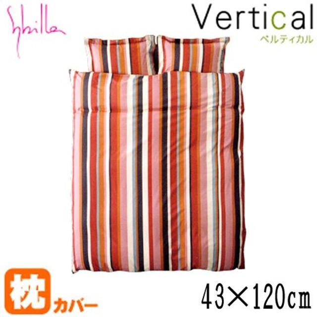 【 Sybilla 】 シビラ 『ベルティカル』枕カバー ピロケース 43cm × 120cm レッド 日本製