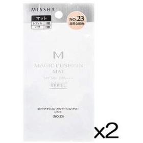 ミシャ M クッション ファンデーション (マット) No.23 自然な肌色 レフィル 15g×2個セット