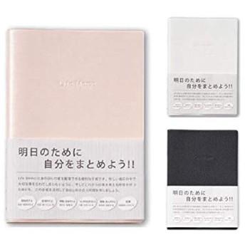 自分をまとめる便利なメモ帳 Life Memo LF-W・ホワイト 【人気 おすすめ 通販パーク】