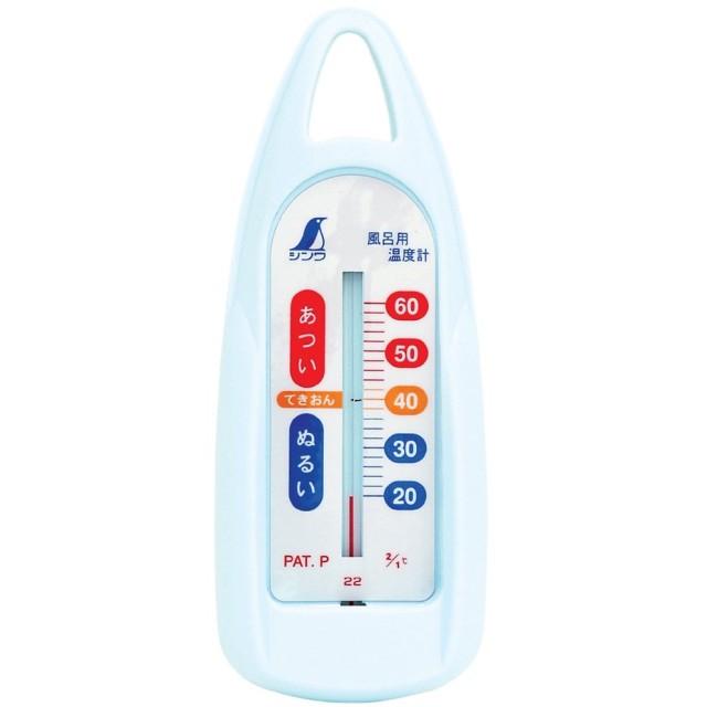 シンワ測定 風呂用温度計 B 舟型 72648