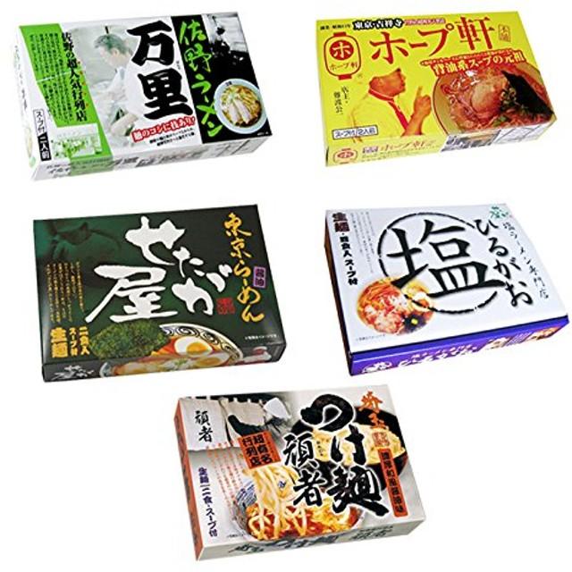 関東選抜 人気 有名店 5店舗 ご当地 ラーメン 詰め合わせ セット (つけ麺)