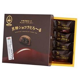 御菓子御殿 黒糖ショコラとろ~る (8個入り)