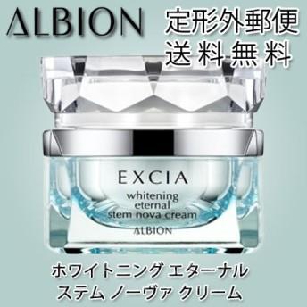 アルビオン エクシアAL ホワイトニング エターナル ステム ノーヴァ クリーム 30g-ALBION-