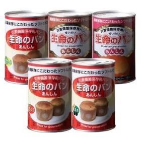 【5年間保存可能なソフトなパン】 生命のパン あんしん プチヴェール5缶セット