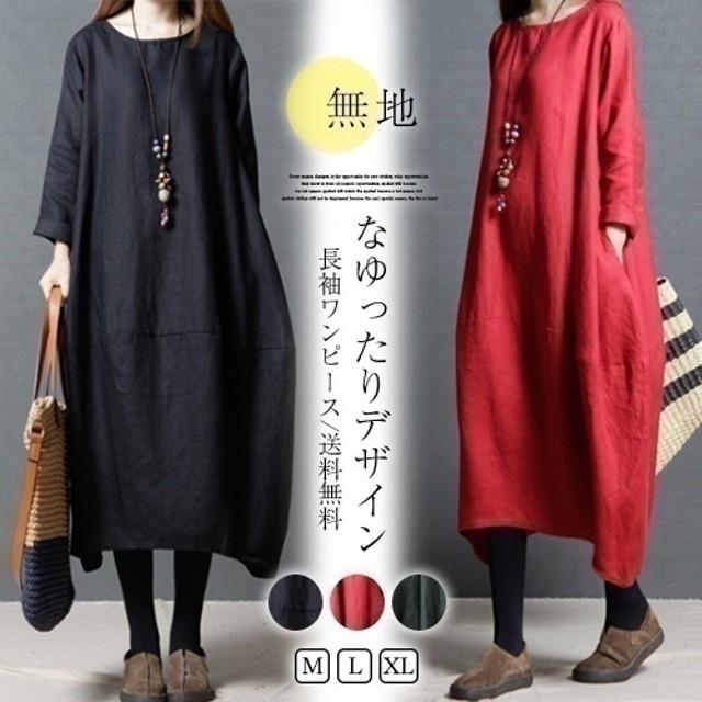 \限定大特価/ レディース ロング丈 長袖 ワンピース ゆったり 韓国ファッション 大きいサイズ Uネック 無地 シンプル 体型カバー エレガント