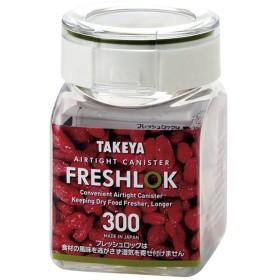 タケヤ化学工業 保存容器 フレッシュロック 角型 300ml 日本製 湿気を防ぐ ワンタッチ開閉 軽くて丈夫