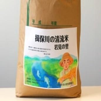 令和元年産 揖保川の清流米【ヒノヒカリ30kg】(玄米)