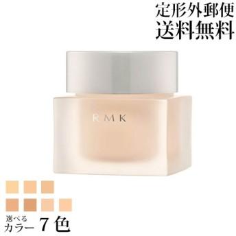 9月6日発売 RMK クリーミィファンデーション EX 選べる7色展開 アールエムケー ルミコ