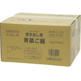 サタケ マジックライス 炊き出し用 青菜ご飯 1箱(50人分)