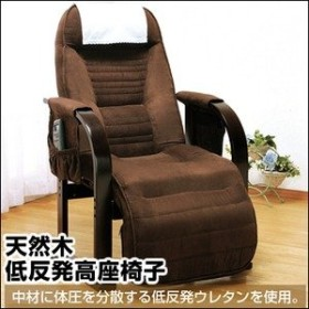 天然木低反発高座椅子 座ったままリクライニング 高さ2段階調整可 ポケット/リクライニングレバー/肘付き