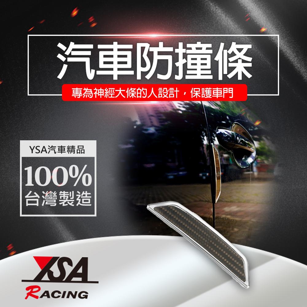 ysa台灣製造汽車車門防撞條  汽車精品 汽車必備