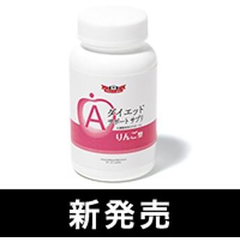 ダイエットサポートサプリ(りんご型)