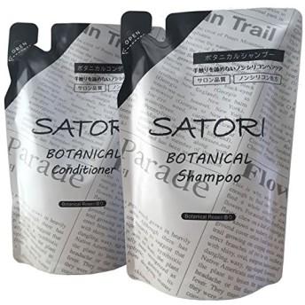 サトリ ボタニカルシャンプー&コンディショナーセット 各400ml詰替え用パウチ SATORIシリーズ