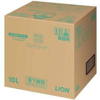 【大容量】植物物語コンディショナー10L