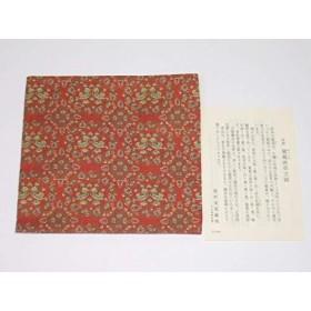 龍村美術織物 「鴛鴦唐草文錦」古帛紗 裏千家用