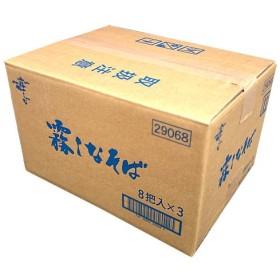 霧しなそば 3箱 (1袋2人前(220g)x24袋) ※麺つゆ300ml×3本付き
