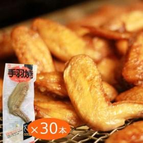 手羽焼 味付け 30本入り しょうゆ味 個別真空包装 電子レンジ 熱湯で温めると美味しい 手羽先 丸福食品