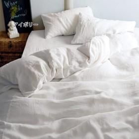 [ベルメゾン] 掛け布団カバー シングル リネン 洗える 150×210cm 麻100% フレンチリネン掛け布団カバー アイボリー